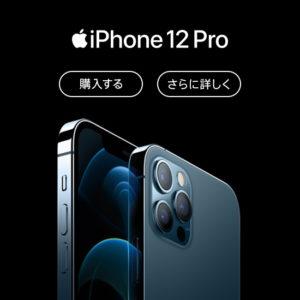 ソフトバンクが「iPhone 12 Pro Max」と「iPhone 12 mini」の価格を発表へ。いつもどおりSIMフリー版よりProMaxは2-3万円お高い。