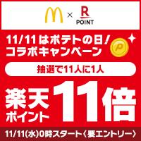 マクドナルドでもれなくマックフライポテトSが貰える。楽天ポイントカード提示で11人に1人、ポイント11倍。楽天キャッシュ150円分も3万名に当たる。11/11~12/1。