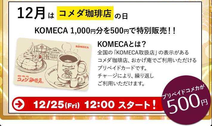 長谷工のクラブオフでコメダ珈琲のKOMECA1000円分が500円で販売予定。2/25 15時~。