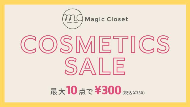 300円均一の3COINSで化粧品「Magic Closet」ブランドが10店で330円セール。11/27~。
