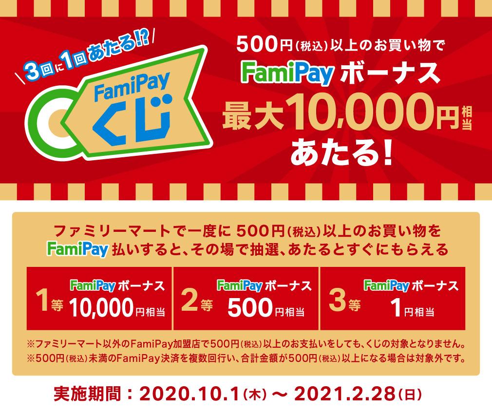 ファミリーマートでFamipayで500円以上支払うと最大1万円分のFamipayボーナスが当たる。~2021/2/28。