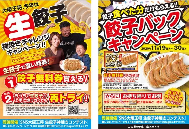 大阪王将で関西・北陸・中部エリアで餃子を食べると餃子無料券が食べた分だけもらえる。それ以外のエリアは生餃子を買うと対象。焼いてミスったらまた貰える。。11/19~11/30。