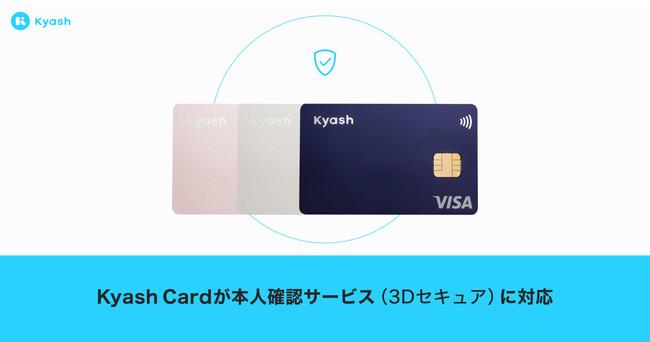 Kyashがついに本人認証サービス(3Dセキュア)に対応へ。楽天ペイやPayPay、d払いの支払い元に設定できるぞ。11/17~。