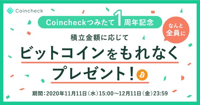 コインチェックで積立するとビットコインがもれなく貰える。~12/11。