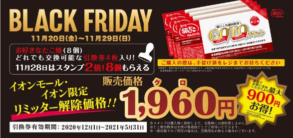 """「築地銀だこ」・「銀のあん」""""イオンモール ブラックフライデー""""で食べ放題や900円お得なGOTOチケットを販売予定。"""