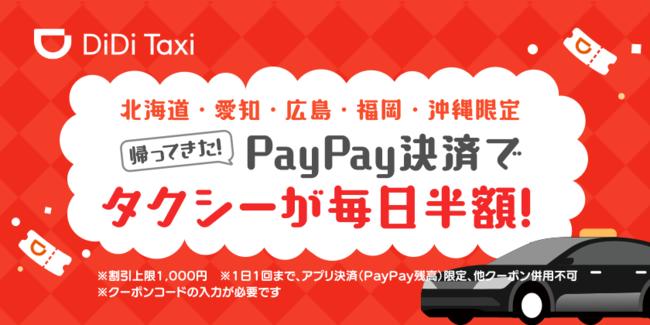タクシー配車アプリのDiDiでPayPay払いすると北海道、愛知県、広島県、福岡県、沖縄県限定でタクシー代半額。1日1回、上限1000円まで。~12/10。