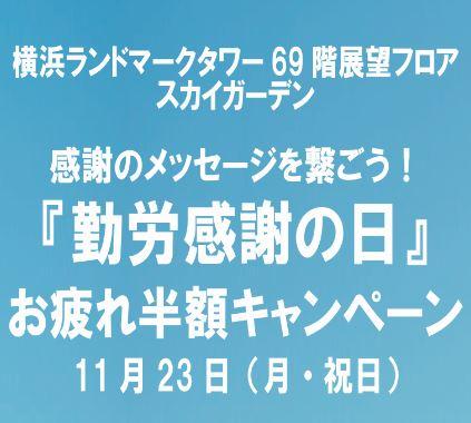 横浜ランドマークタワーが勤労感謝の日限定半額キャンペーンを開催中。1000円⇒500円。11/23限定。