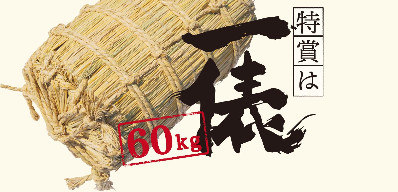 びっくりドンキーで1000円以上買うと「省農薬米」が抽選で1515名に当たる。~12/28 10時。