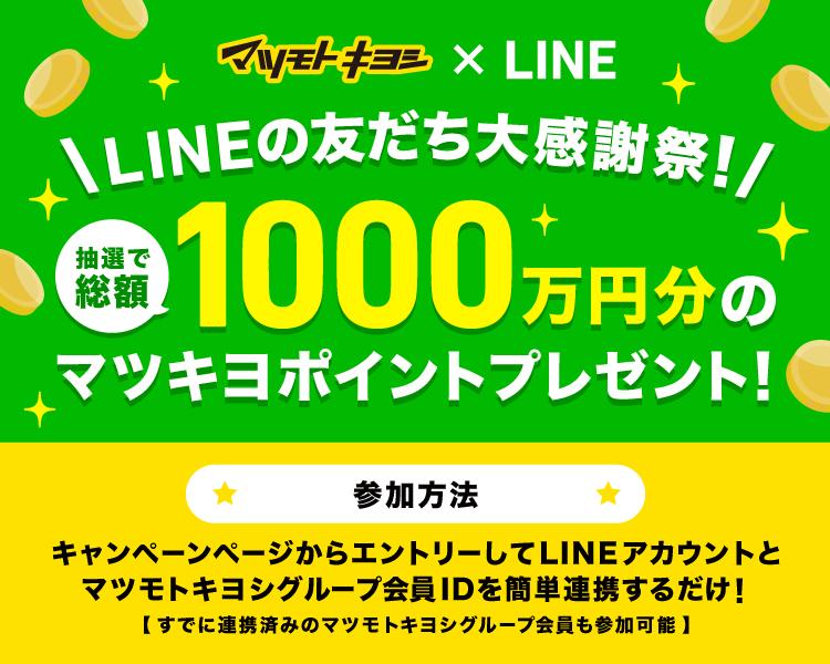 マツモトキヨシ×LINEで抽選で1万名に1000マツキヨポイントが当たる。~1/15。