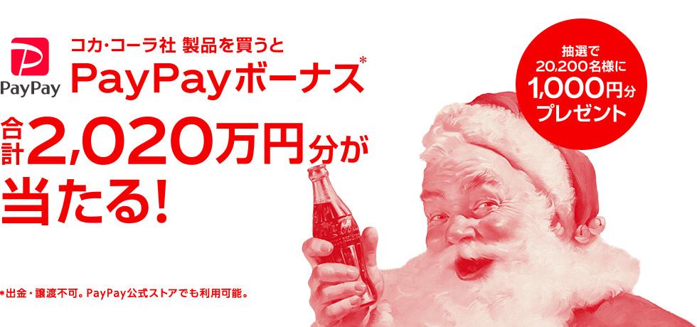 コカ・コーラ商品を買うと、PayPay1000円分が抽選で20200名に当たる。~12/25。
