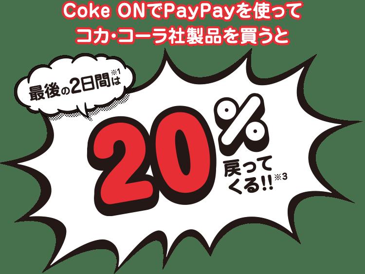 PayPayでCoke ONでコカ・コーラ社製品を買うと、20%バック。11/14~11/15。それまで5%バック。