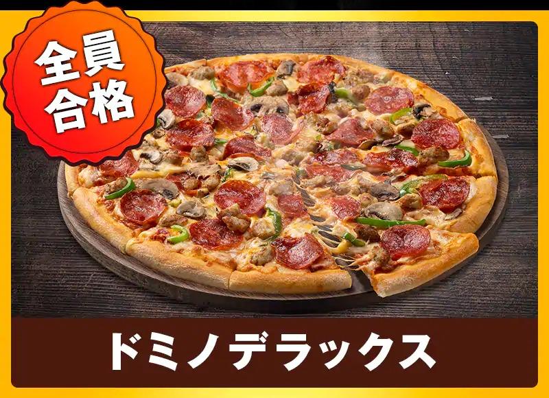 ドミノピザで「超一流のピザ職人全員合格のピザ5商品」がデリバリーで半額。~11/23。