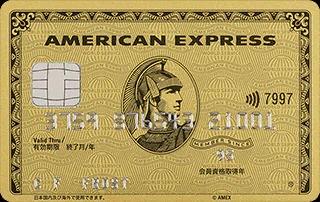 アメリカン・エキスプレスでUber Eatsやスターバックスオンラインチャージ、高島屋、コーナンなどが10万円まで30%バック。~12/31。