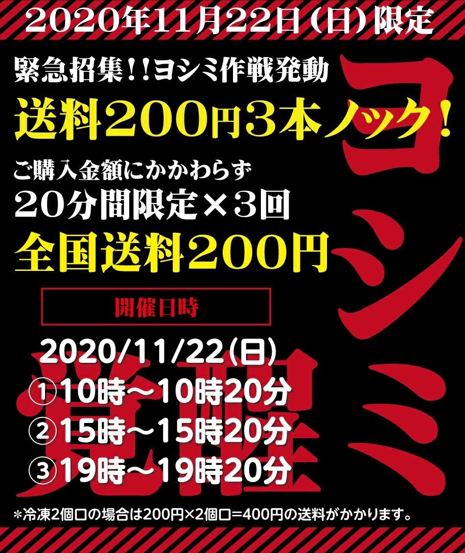 楽天の北海道お土産探検隊で20分限定全品送料200円。1人3回まで。~10時30分。本日限定。