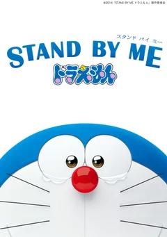 ABEMAビデオで「STAND BY ME ドラえもん」が無料配信中。11/21~。