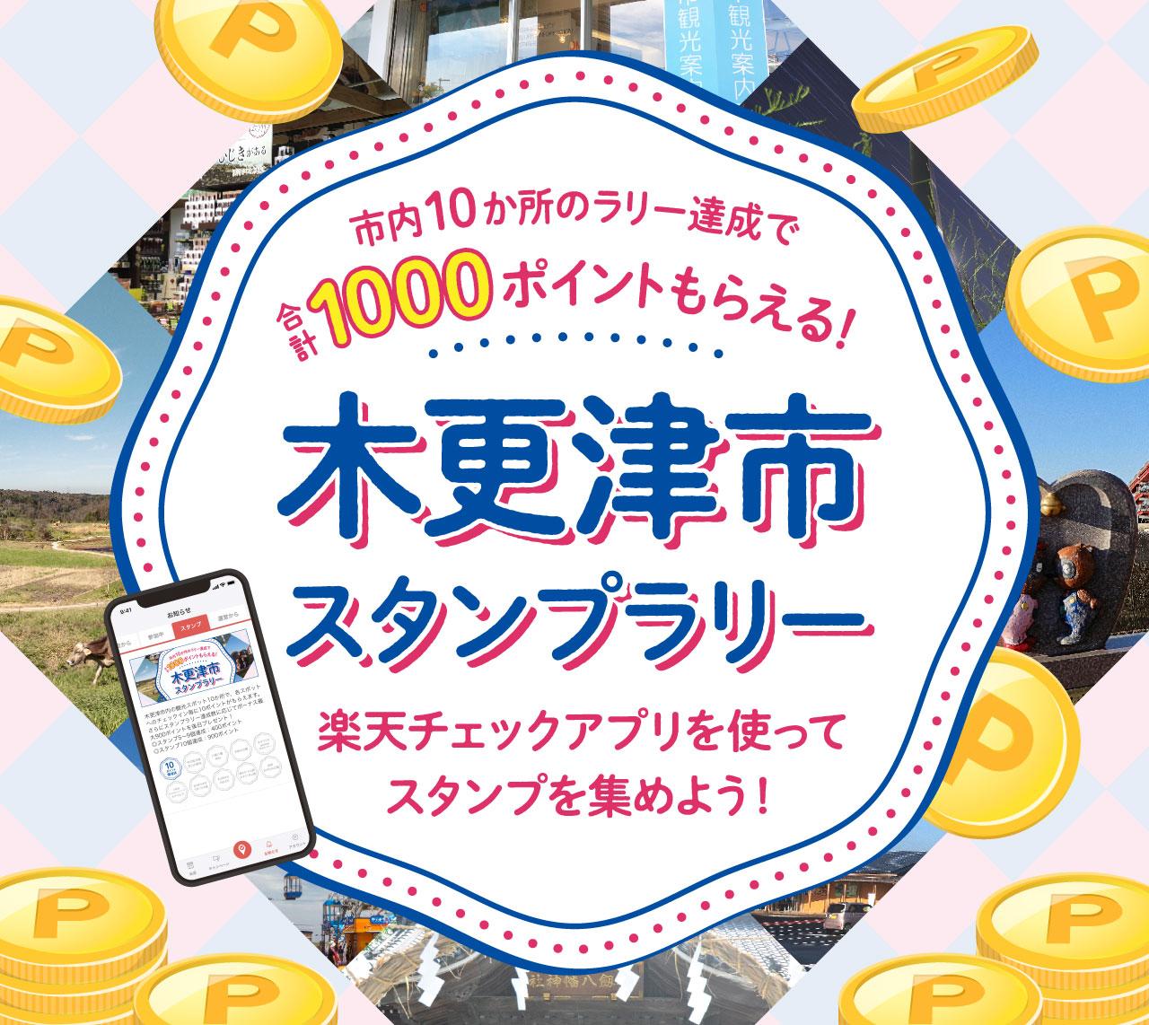 楽天チェックで木更津市10箇所ラリーで1000ポイントが貰える。~1/31。