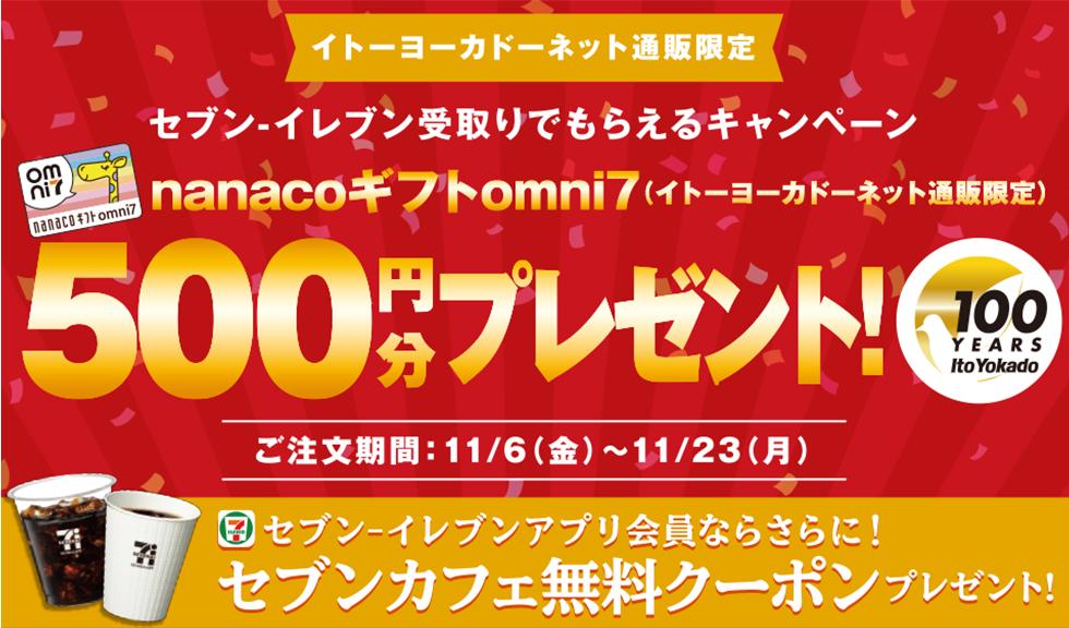 イトーヨーカドーネットで6000円以上買ってセブンで受け取りでもれなく500円分のnanacoギフトとセブンカフェが貰える。~9/28。