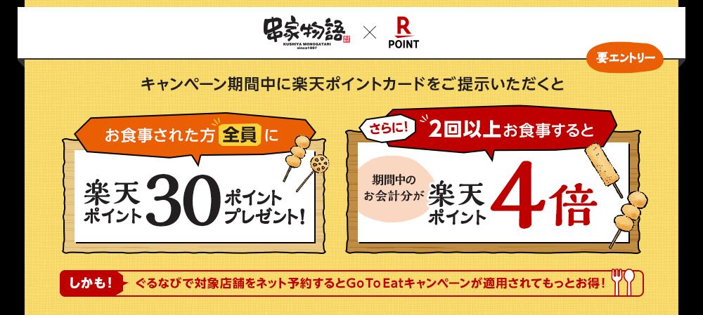 楽天ポイントカードを串家物語に提示でもれなく30ポイント付与。2回以上食事するとポイント4倍。~2021/2/15。
