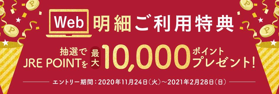 VIEWカードでWeb明細を利用すると3000名に1000JRE POINTが当たる。~11/30。