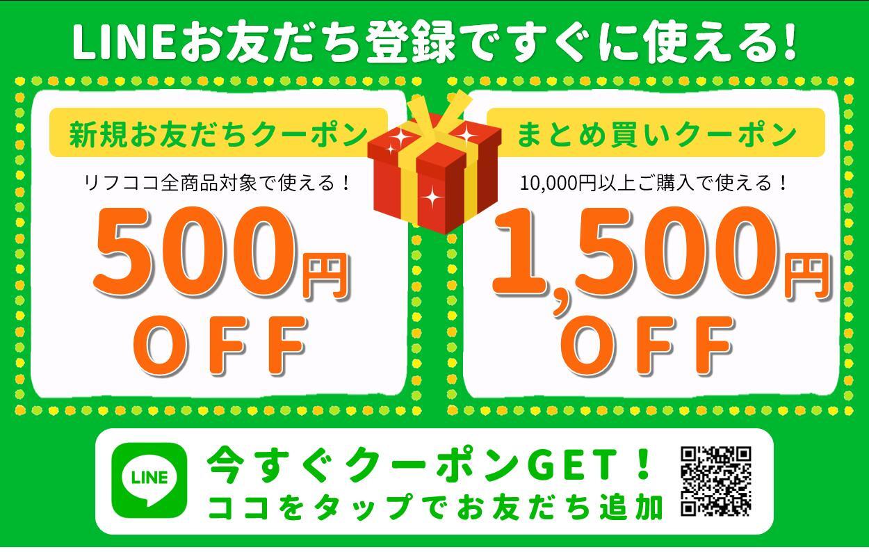楽天のリフココで下限なし500円引きクーポンを配信中。マンゴーなどが200円ちょい送料無料で買える。