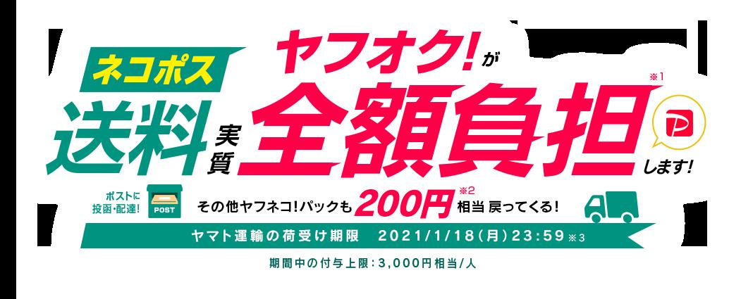 ヤフオクでネコポスで送料実質無料。PayPay200円相当バック。~3/31。