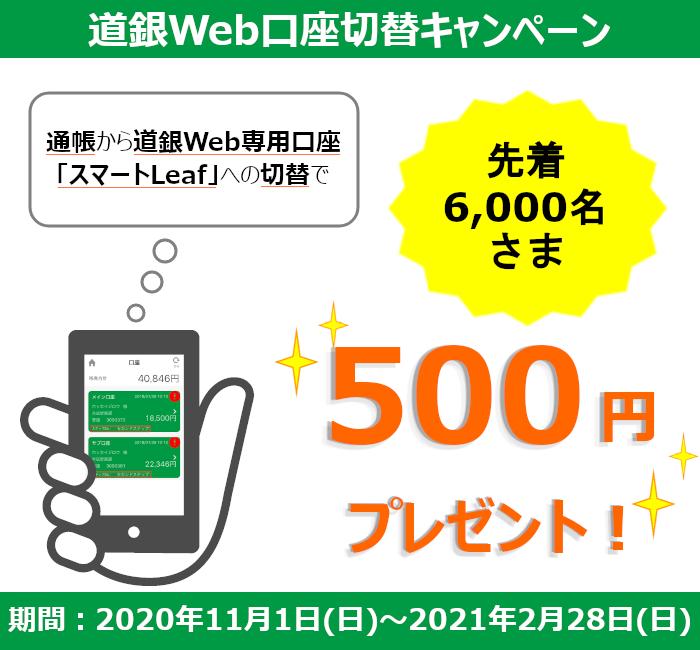 北海道銀行で通帳から道銀Web専用口座「スマートLeaf」へ切り替えると先着6000名に500円がもらえる。~2/28。