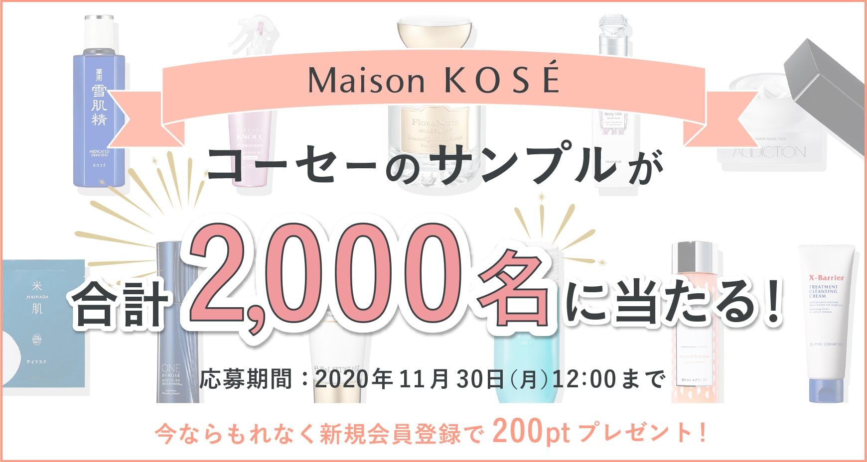 コーセーで化粧品サンプルが抽選で2000名に当たる。~11/30 12時。
