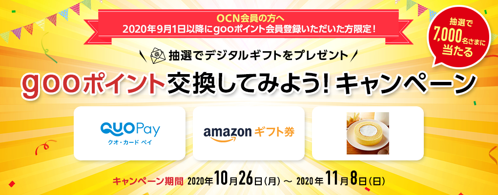 OCN会員限定、ロールケーキが3300名、QUOカードPayが1800名、アマギフ200円分が1200名、セブンお菓子やお茶が500名に当たる。~11/8。
