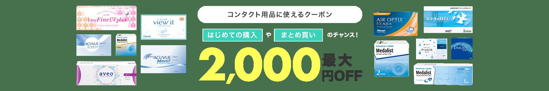 楽天でコンタクトに使える2000円OFFクーポンを配信中。DEAL品と重複適用は不可能。~11/25 10時。