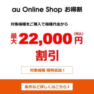 auオンラインショップで5Gスマホお得割でiPhone12が新規11000円割引、MNP22000円割引。11/20~。