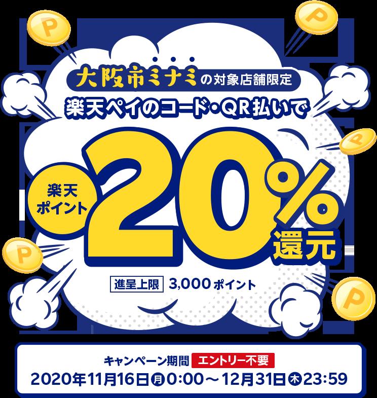 楽天ペイで大阪市ミナミで20%バック。上限3000ポイント、15000円支払いまで。~12/31。