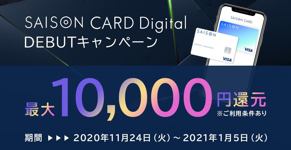 セゾンカードがデジタルカードデビューキャンペーンで毎月3万円使用で2000円キャッシュバック、還元率6.66%。最大1万円バック。~2021/1/5。