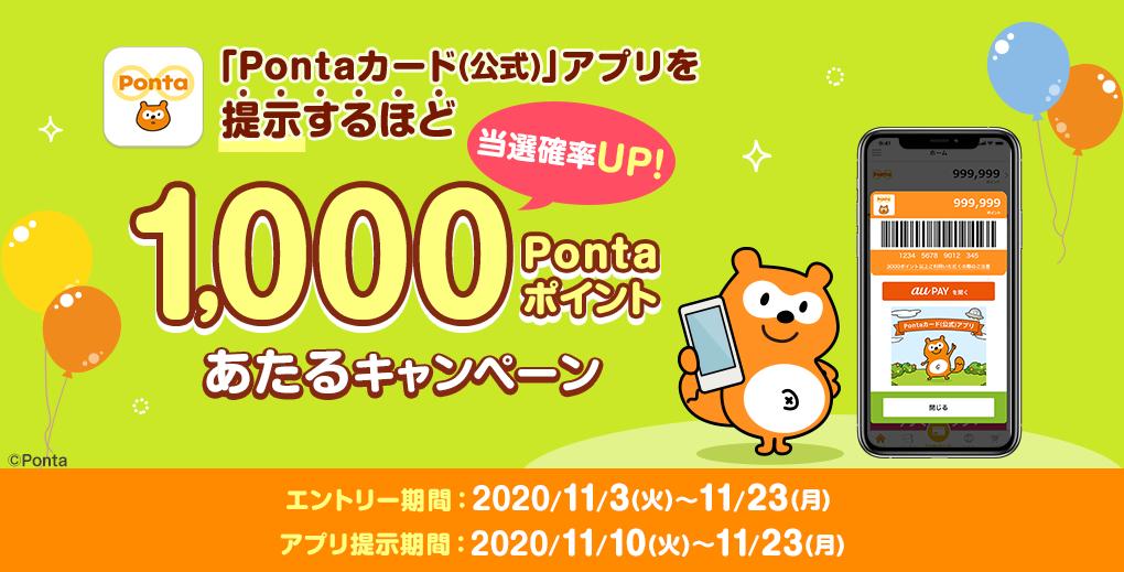 Pontaカードを提示すればするほど1000Pontaポイントが当たる。~11/23。