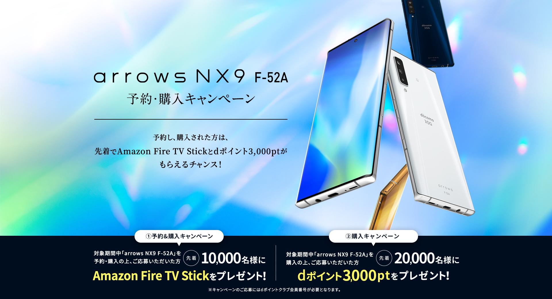 ドコモで富士通 arrows NX9 F-52Aを買うと先着1万名に「Amazon Fire TV Stick」と3000dポイントがもらえる。11/5~。