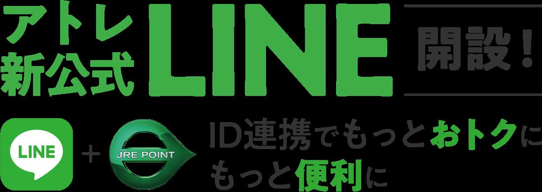 アトレの新公式LINEでもれなく10LINEポイント、抽選で毎月2000名に500JREポイントも当たる。