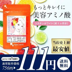 Yahooショッピングで美容アミノ酸のシスチンが111円。プロテインでも食ってろ。