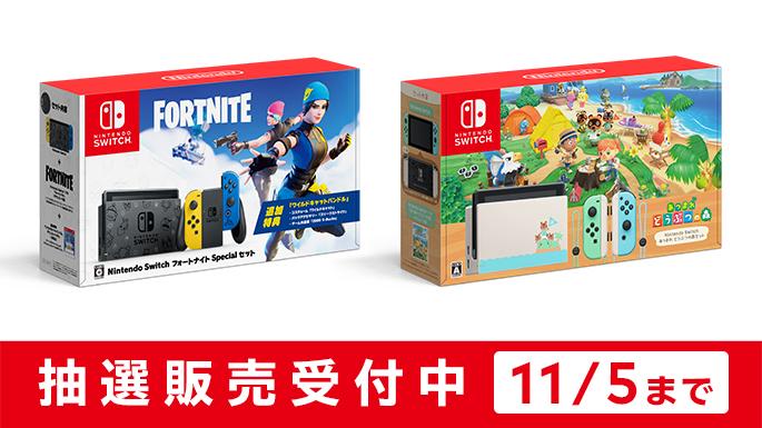 Nintendo Switch:フォートナイトSpecialセットの抽選販売まとめ。