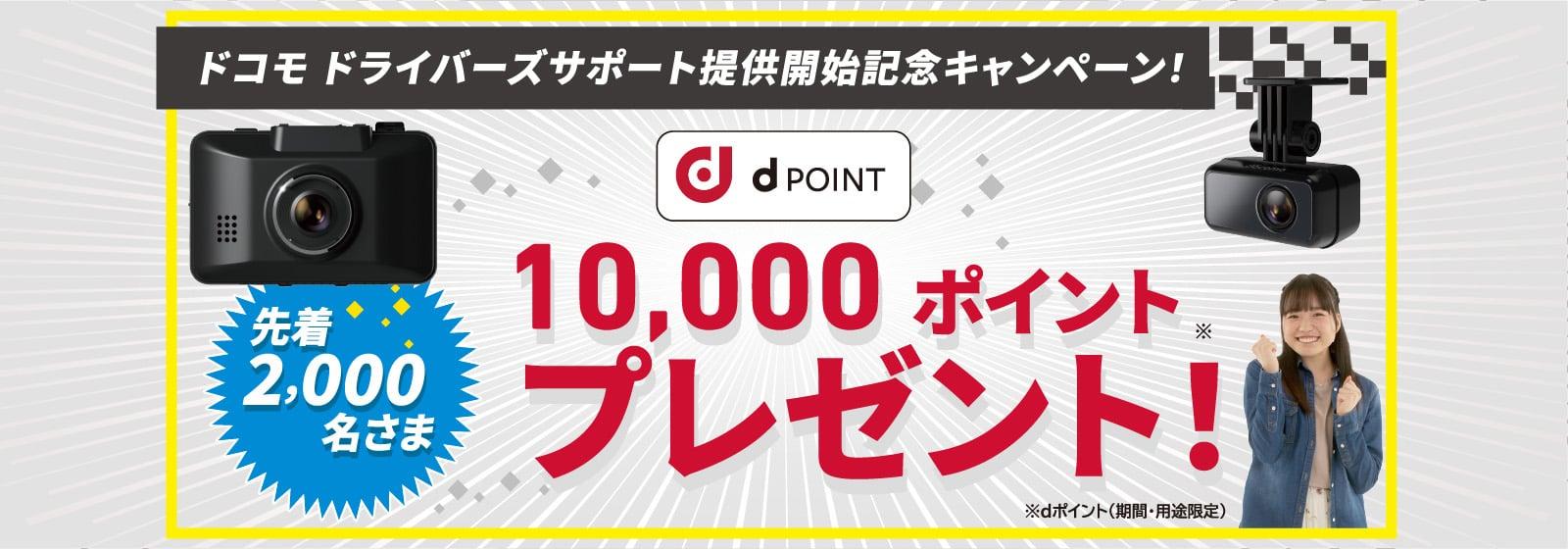 ドコモでドラレコをLTEに接続して見守るサービス「ドライバーズサポート」に加入すると、10000dポイントが先着2000名に貰える。11/18~。12/31。
