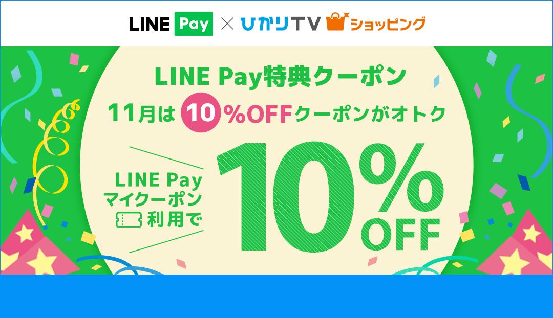 ひかりTVショッピングでLINE Payで上限なし全品10%OFFクーポンを配信中。