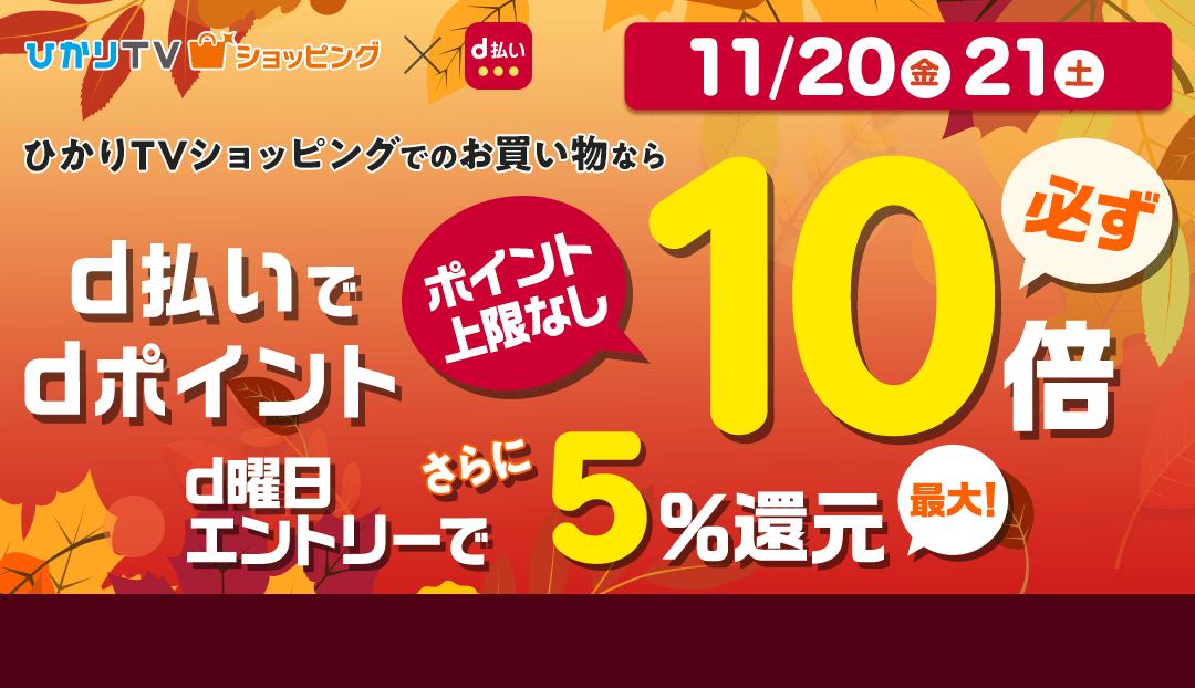 ひかりTVショッピングでd払いでポイント15倍。更にぷららポイント最大40%バック。~11/21。