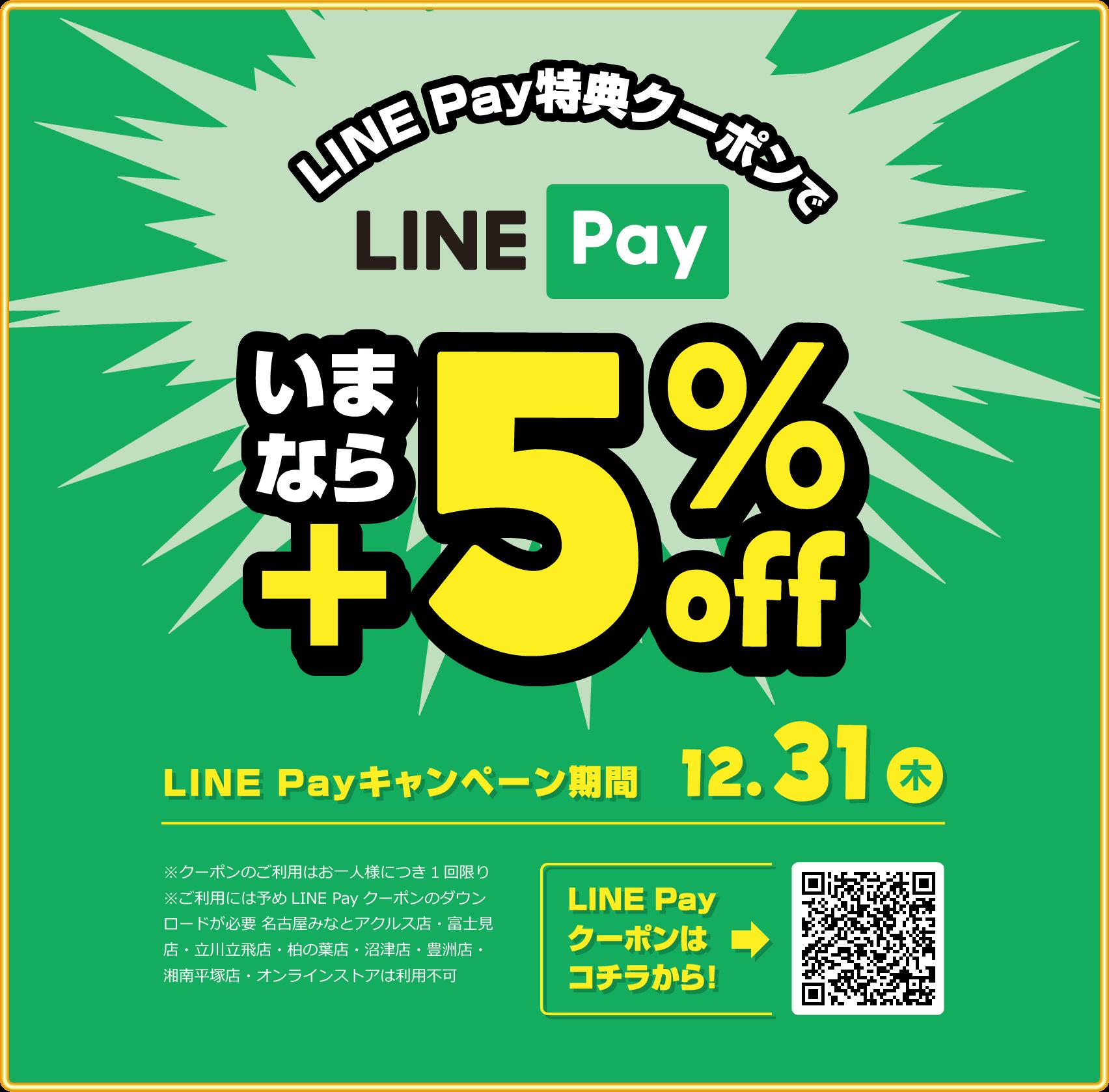 トイザらスでLINE Payで5%OFF、フェイスシールドが先着10万名、ビスコが先着3万名、1億ポイント山分けや1000円引きクーポンなども貰える。