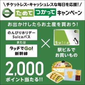 JRE POINT ためて、つかってキャンペーン。旅行で抽選でJREポイントが当たる。Suicaグリーン券が100ポイント安く買える。