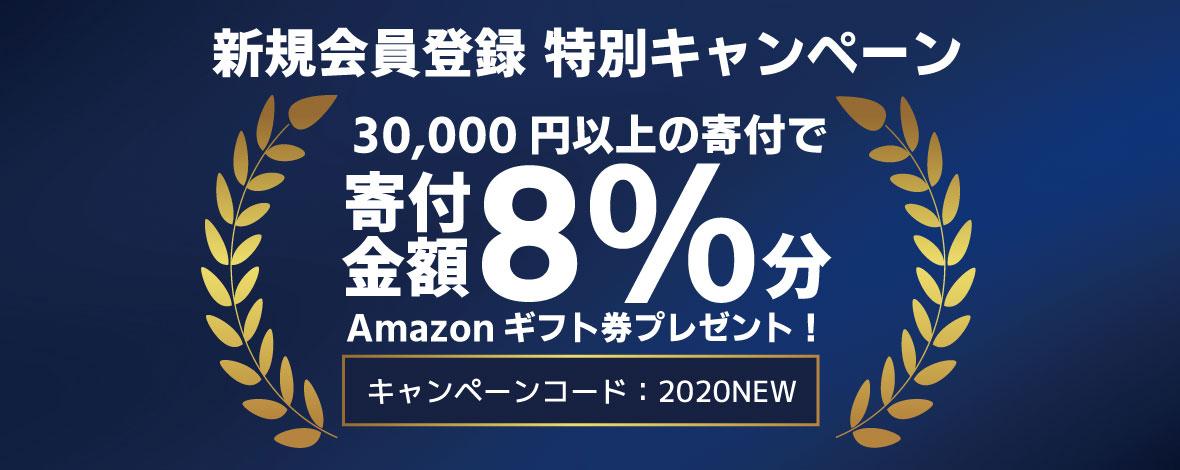 ふるさと本舗で全返礼品対象、アマゾンギフト券8%が貰える。~12/31。