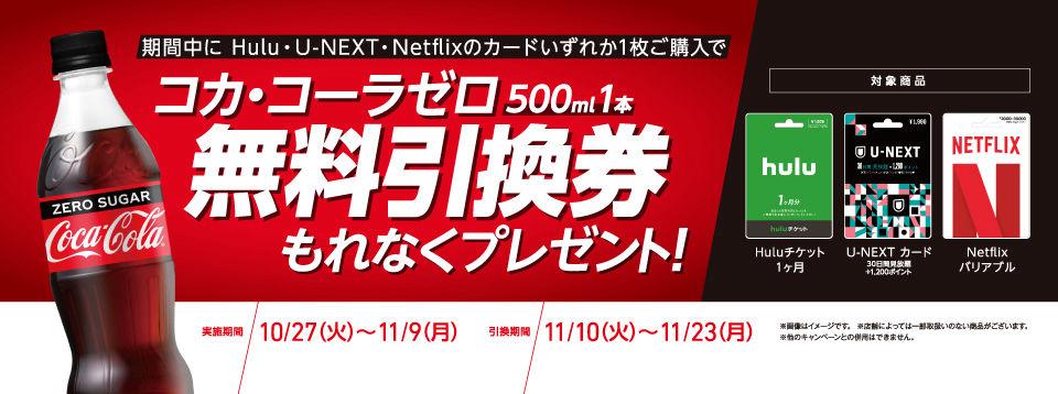 セブンイレブンでHulu・U-NEXT・Netflixのカードを買うと、コカコーラゼロがもれなく貰える。~11/9。