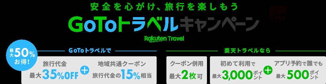 楽天トラベル/じゃらんで神奈川県民限定で使えるクーポンを配布予定。本日 10時~。