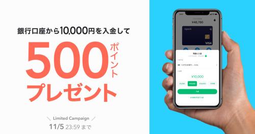 Kyashで新規会員限定、1万円入金で500ポイントが貰える。~11/5。