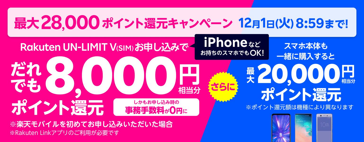 【終了】【増額】楽天モバイルが新規事務手数料無料へ。新規8000ポイント付与、端末セットで最大28000ポイント付与。12/25~1/7 9時。