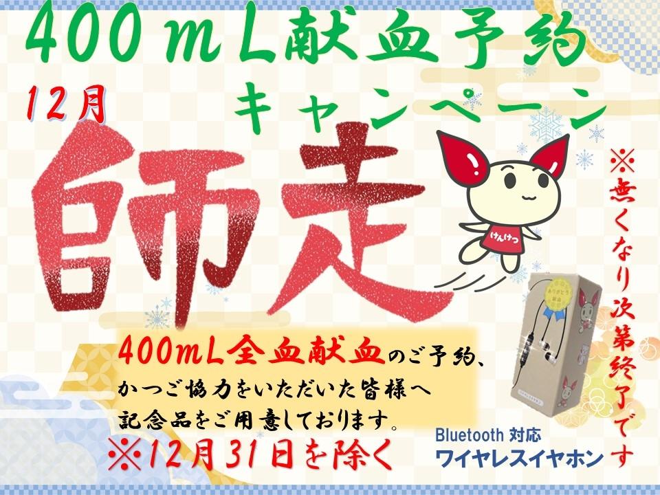 日本赤十字社で献血すると、都内はBluetooth対応ワイヤレスイヤホン、神奈川県はスピーカーが当たる。~12/31。
