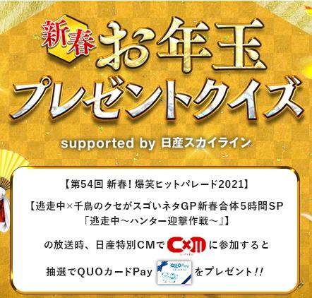 爆笑ヒットパレードを見るとQUOカードPayが2日間合計30300名に最高1万円分が当たる。1/1 7時~1/2 18:30~。