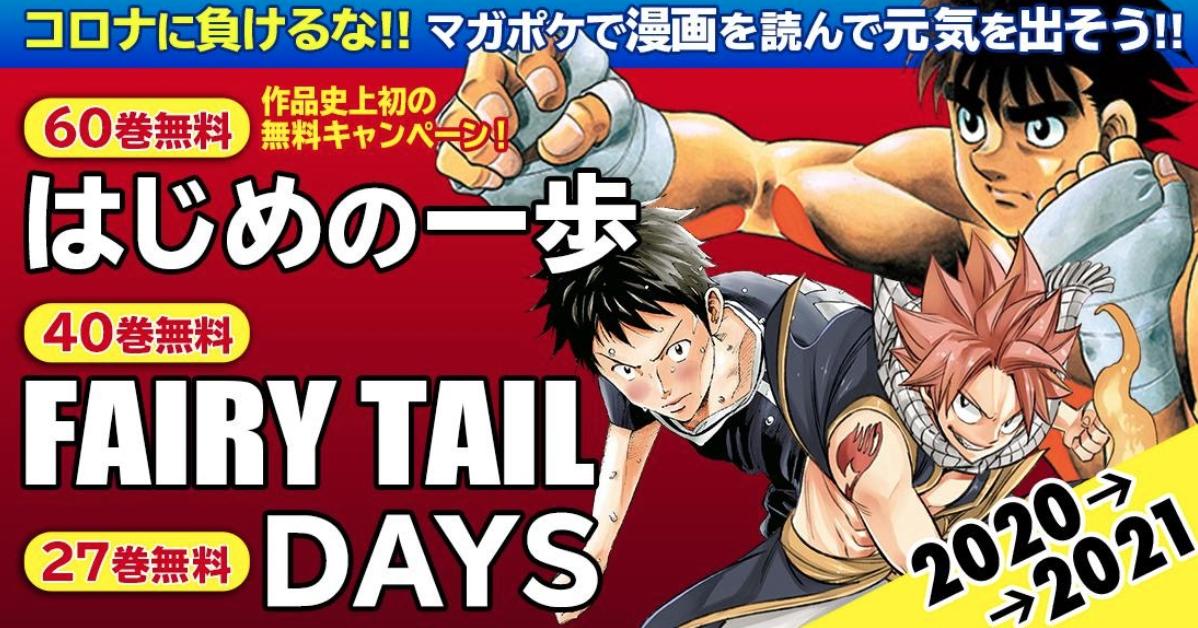 少年マガジンで『はじめの一歩』『FAIRY TAIL』『DAYS』が大量無料公開予定。